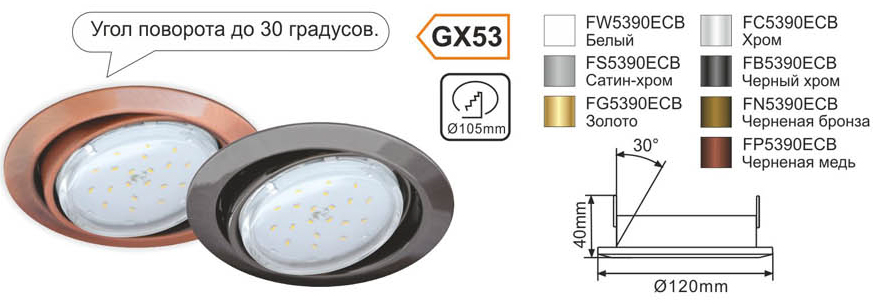 Поворотный металлический светильник GX53